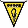 三角旗 安全帯使用 【372-49】