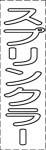 カッティング文字 スプリンクラー