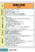 特定化学物質等標識 四塩化炭素【815-42】