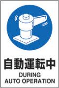 JIS規格安全標識