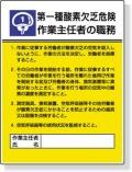 作業主任者職務表示板 酸素欠乏危険作業主任者の職務