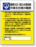 作業主任者職務表示板 酸素欠乏・硫化水素危険作業主任者の職務
