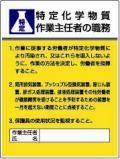 特定化学物質標識