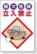 酸欠危険標識