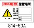 有害物質標識