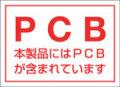 PCBステッカー