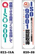 ISO9001垂れ幕