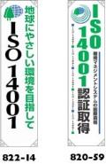 ISO14001垂れ幕