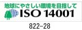 ISO14001横断幕
