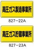高圧ガス標識