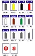 高圧ガス関係標識