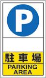 駐車場標識