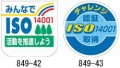 ISO14001胸章