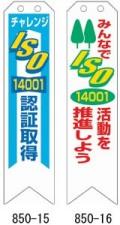ISO14001リボン