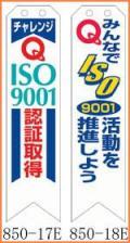ISO9001リボン