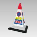 サインピラミッド グレイ 駐車禁止