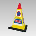 サインピラミッド イエロー 駐車禁止