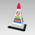 サインピラミッド グレー 駐輪禁止
