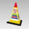 サインピラミッド イエロー 駐輪禁止