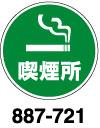 丸型標識 駐輪禁止