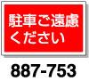 角型標識 禁煙