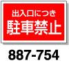 角型標識 建物内での携帯電話のご使用はご遠慮ください