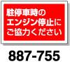 角型標識 関係者以外立入禁止