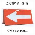 方向表示板 赤/白 ABS-RW