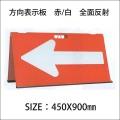 方向表示板 赤/白 全面反射 ABS-RW2
