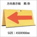 方向表示板 黄/赤 ABS-YR