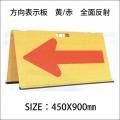 方向表示板 黄/赤 全面反射 ABS-YR2