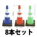 AZコーン 反射リング付 赤 緑  8本 送料無料