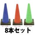 AZコーン 赤 緑  8本セット 送料無料