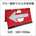 ブロー製矢印板 直貼り 赤白 安全興業  BOA2-01C