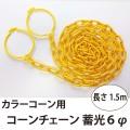 カラーコーン用 コーンチェーン 蓄光6φ 1.5m  黄色