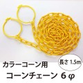 カラーコーン用 コーンチェーン 6φ 1.5m 黄色 白 赤 黄黒 黒