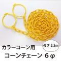 カラーコーン用 コーンチェーン 6φ  2.5m 黄色 白 赤 黄黒 黒