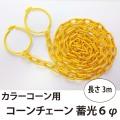 カラーコーン用 コーンチェーン 蓄光6φ 3m  黄色