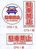 コーンプレートサイン 駐車禁止
