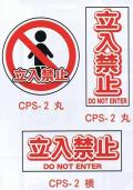 コーンプレートサイン 立入禁止