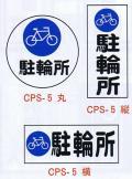コーンプレートサイン 駐輪所