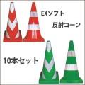 重石の要らないEXソフトコーン 反射タイプ 3KG 特殊PE樹脂製 高さ700H 10本セット 送料無料