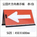 公団片方向表示板 赤/白