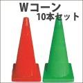 重石の要らないWコーン 反射なし 3KG PE樹脂製 10本セット 送料無料