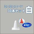 ミニミニコーン 白 柔らかタイプ 高さ300 30本セット 送料無料