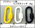プラチェーン用リングキャッチ 8φ スクリュータイプ