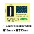 強力溶着式ロードマーキング デジタルパーツS 10枚入り 白 75ミリ 15ミリ