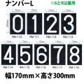 強力溶着式ロードマーキング ナンバー L 白 幅170ミリ 高さ300ミリ