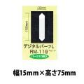 強力溶着式ロードマーキング デジタルパーツL 10枚入り 白 75ミリ 15ミリ
