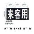 強力溶着式ロードマーキング サイン 来客用 白 300ミリ 170ミリX3